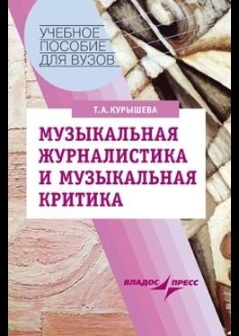 Курышева Т. Музыкальная журналистика и музыкальная критика