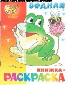Горбушин О. (худ.) Водная книжка раскраска Лягушонок цена 2017