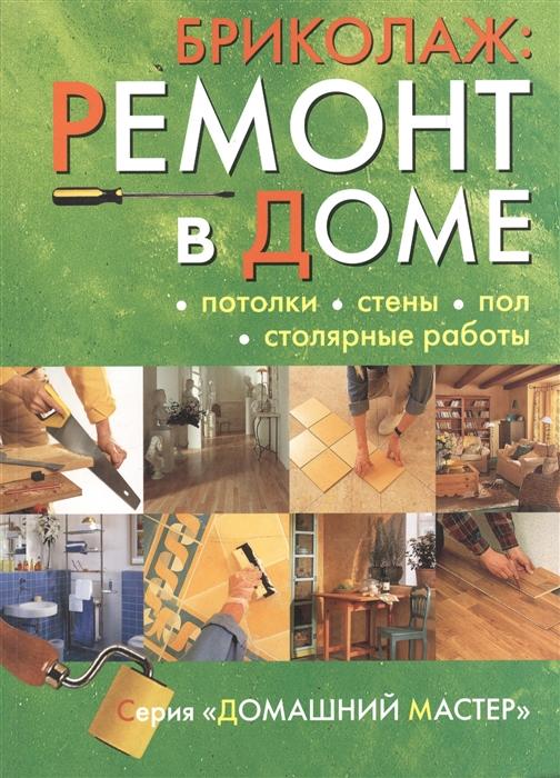 Бриколаж Ремонт в доме Книга 2 Потолки стены пол столярные работы