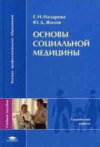 Основы социальной медицины