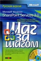 MS Windows SharePoint Services 3.0 Рус. версия