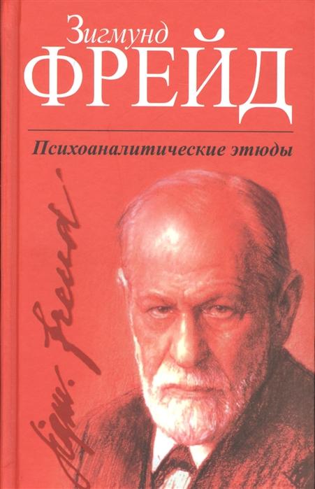 Фрейд З. Психоаналитические этюды