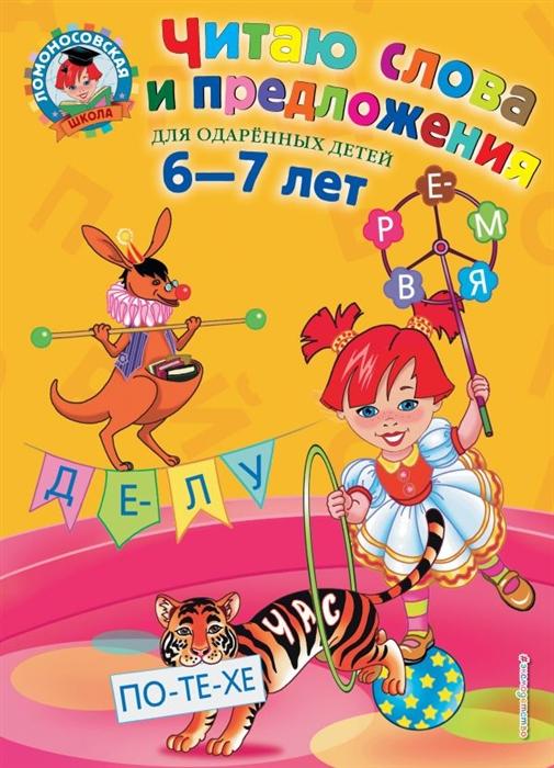 Пятак С. Читаю слова и предложения Для детей 6-7 лет с в пятак читаю слова и предложения для детей 5 6 лет в 2 частях часть 2