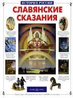 Лаврова С. Славянские сказания цена в Москве и Питере