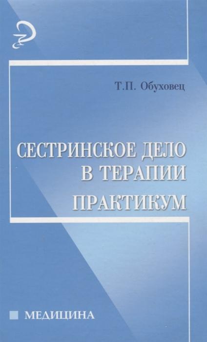 купить Обуховец Т. Сестринское дело в терапии Практикум по цене 130 рублей