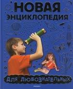 Фото - Андреева М. Новая энц для любознательных андреева г м
