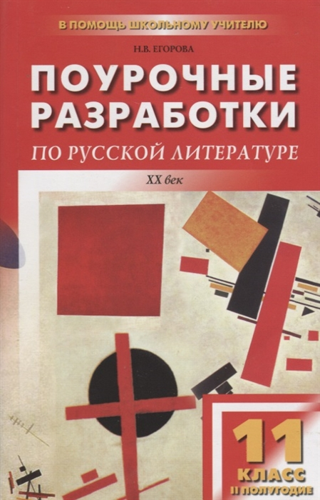 Егорова Н. ПШУ 11 кл 2 полугодие Русская литература 20 века