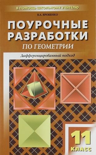 Яровенко В. (сост.) ПШУ 11 кл Геометрия егорова н пшу 11 кл 2 полугодие русская литература 20 века