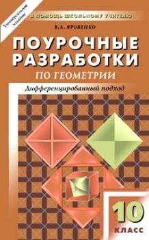 Яровенко В. (сост.) ПШУ 10 кл Геометрия егорова н пшу 7 кл литература
