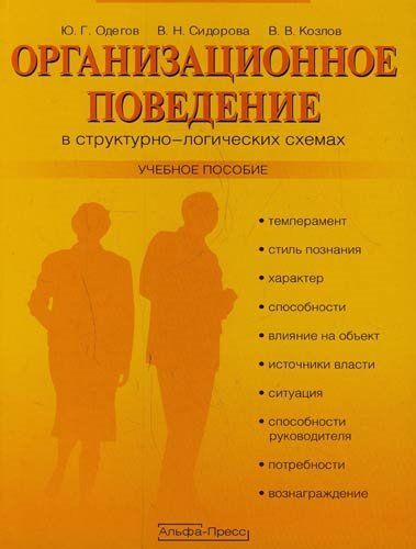 Одегов Ю. Организационное поведение в структурно-логических схемах