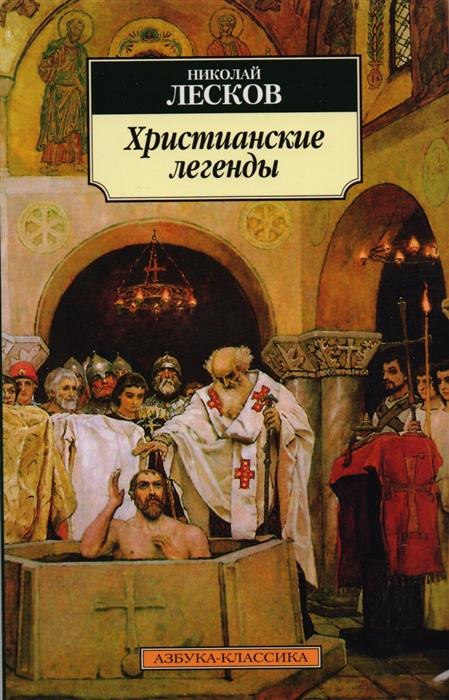 Лесков Н. Христианские легенды