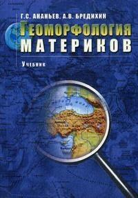 Геоморфология материков