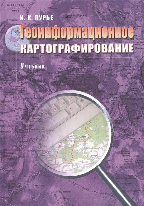 Геоинформационное картографирование Учебник