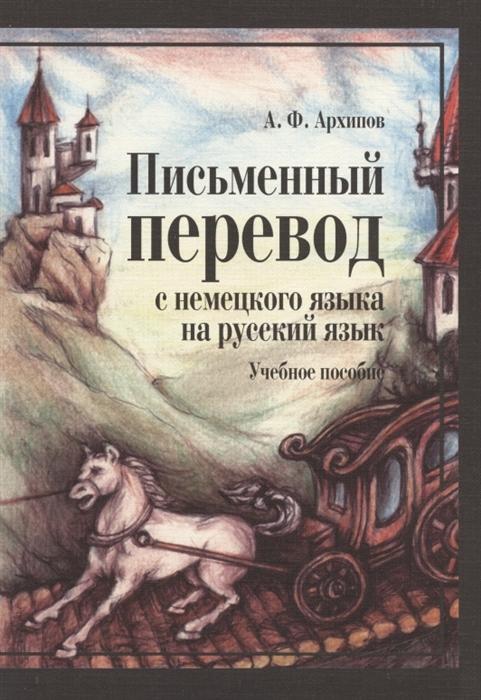 Архипов А. Письменный перевод с немецкого языка на русский язык