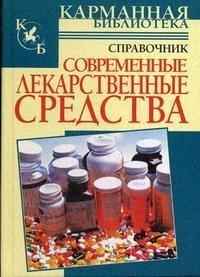 Павлов И. Современные лекарственные средства Справочник
