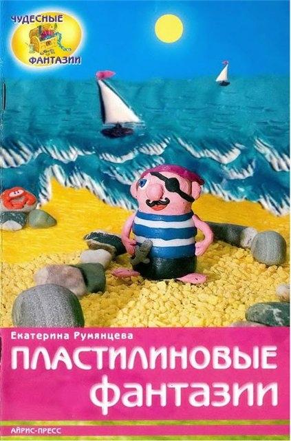 Румянцева Е. Пластилиновые фантазии пластилиновые сказки
