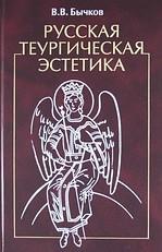 Русская теургическая эстетика (Ладомир) Гусев товары вещи