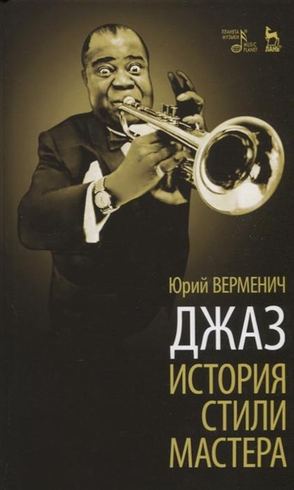 Джаз История стили мастера