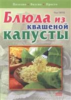 Блюда из квашеной капусты Полезно Вкусно Просто