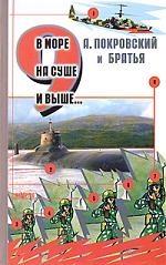 Покровский А. и братья В море на суше и выше 9 Сборник рассказов цена
