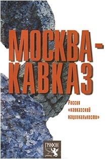 Медведко Л. Москва - Кавказ Россия кавказской национальности кавказ