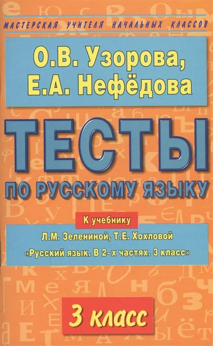 УзороваО., Нефедова Е. Тесты по рус языку 3 кл узоровао нефедова е тесты по рус языку 3 кл