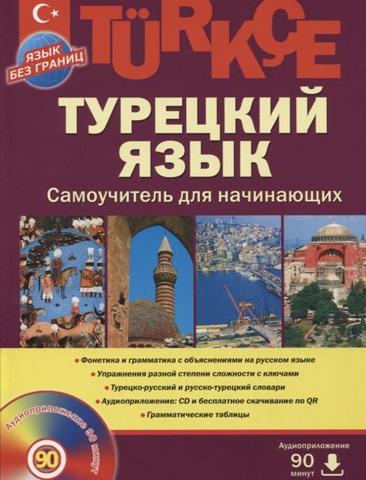Кабардин О. Турецкий язык Самоучитель для начинающих CD