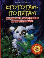 Купить Ктототам-Попятам, АСТ Астрель-СПб, Детский детектив