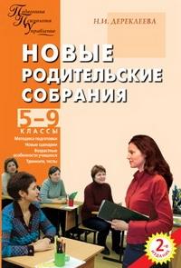 Дереклеева Н. ППУ Новые родительские собрания 5-9 кл цена