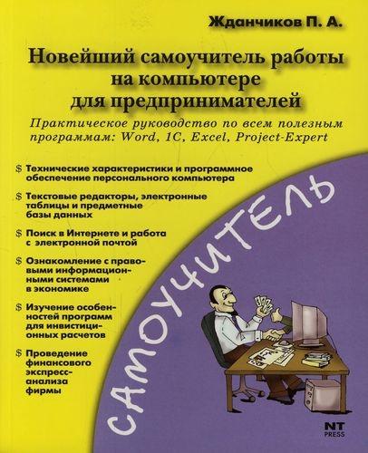 цена на Жданчиков П. Новейший самоучитель работы на компьютере для предпринимателей