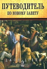 Дрейн Д. Путеводитель по Новому Завету недорого