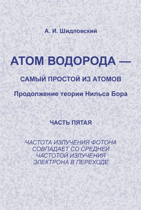 Атом водорода - самый простой из атомов Продолжение теории Нильса Борна ч 5