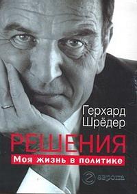 Шредер Г. Решения Моя жизнь в политике