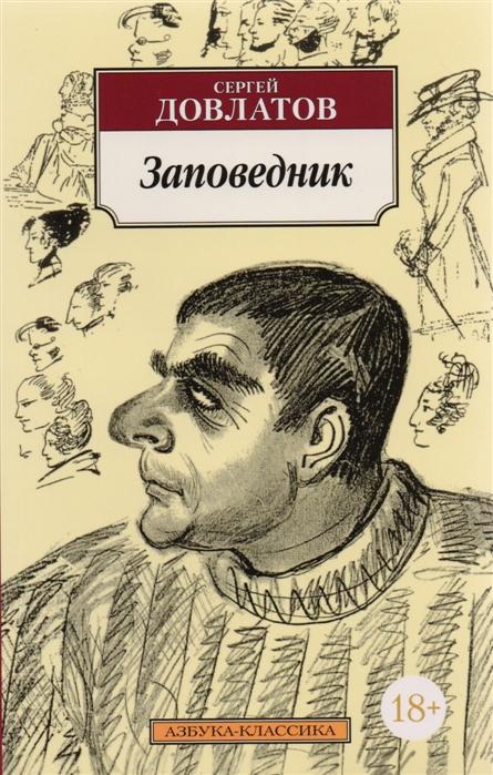 Довлатов С. Заповедник довлатов с заповедник повесть рассказы