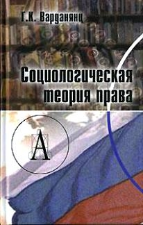 Социологическая теория права
