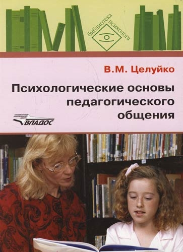 Целуйко В. Психологические основы педагогического общения