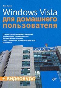 Ощенко И. Windows Vista для домашнего пользователя windows vista настольная книга пользователя и администратора