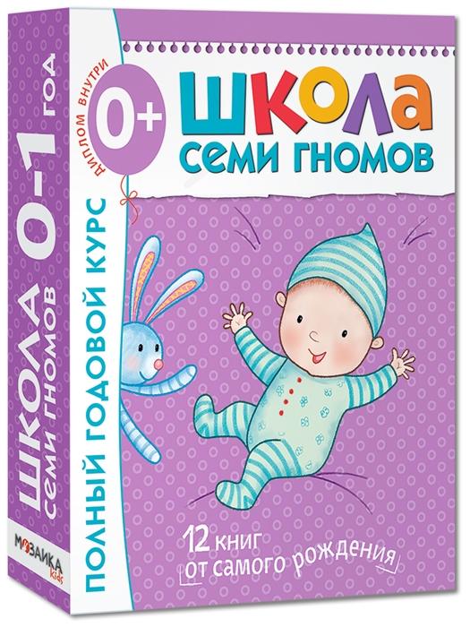ШСГ 0-1 год Полный годовой курс для занятий с детьми гном книга школа семи 0 1 год полный годовой курс с рождения