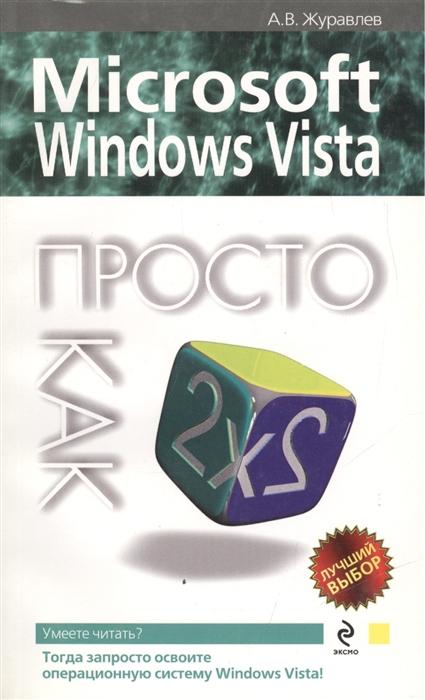 купить Журавлев А. MS Office Windows Vista Просто как дважды два онлайн