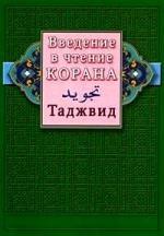 Введение в чтение Корана Таджвид александр кожев введение в чтение гегеля