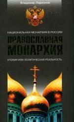 Православная монархия Национальная Монархия в России Утопия или политическая реальность
