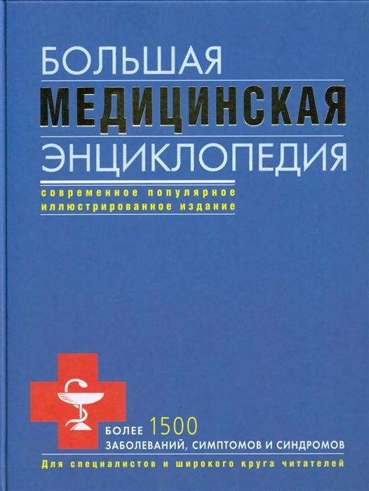 Елисеев А. и др. Большая мед энциклопедия цены