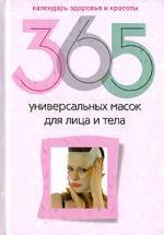 365 универсальных масок для лица и тела