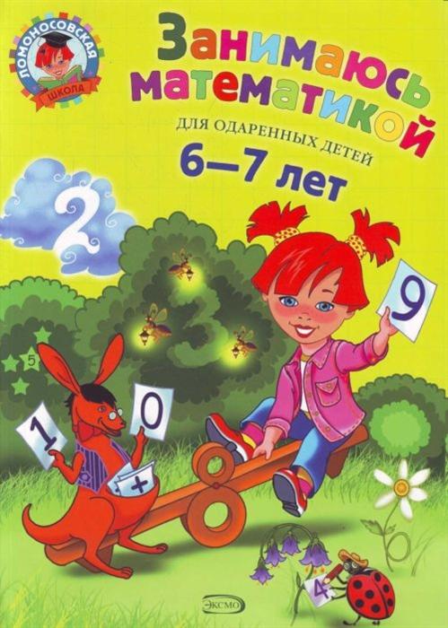 Фото - Сорокина Т. Занимаюсь математикой Для детей 6-7 лет эксмо занимаюсь математикой для детей 6 7 лет часть 1