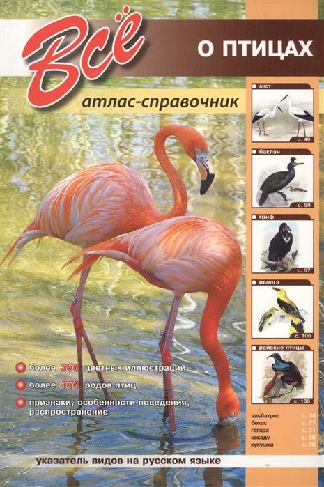 Все о птицах Атлас-справочник