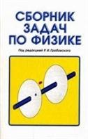 Сборник задач по физике Уч. пос.