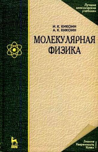 Кикоин А. Молекулярная физика Уч пос кикоин а молекулярная физика уч пос