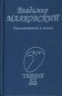 Маяковский В. Маяковский Стихотворения и поэмы маяковский в в стихотворения