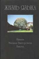 Жизнь языка Памяти М.В. Панова