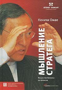 Омае К. Мышления стратега Искусство бизнеса по-японски